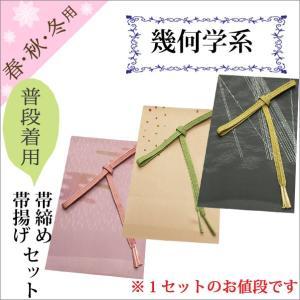 帯揚げ帯締めセット カジュアル 幾何学系 正絹 全5種類|kimono-waku