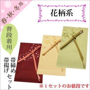 帯揚げ帯締めセット カジュアル 花柄系 正絹 全5種類|kimono-waku