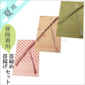 夏用 帯締め&帯揚げセット 絹100% 全10種|kimono-waku