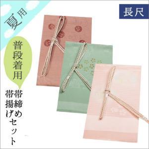 帯揚げ帯締めセット 長尺 夏 夏物 夏用 絹100% 全6種|kimono-waku