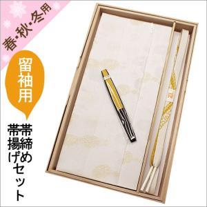 留袖用  帯揚げ・帯締めセット(絹100%) 17-5|kimono-waku