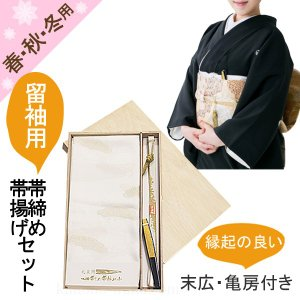 留袖 帯揚げ帯締めセット 白 礼装 正絹 4点セット|kimono-waku