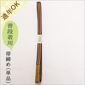 五嶋紐 帯締め カジュアル系 絹100% 茶色系|kimono-waku