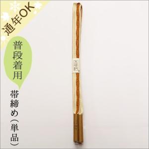 五嶋紐 帯締め カジュアル系 絹100% クリーム色×茶色系|kimono-waku