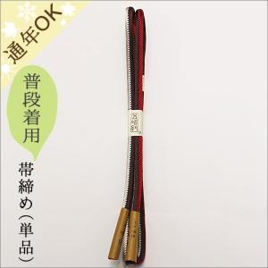 五嶋紐 帯締め カジュアル系 絹100% 赤色×焦茶色×グレー系|kimono-waku