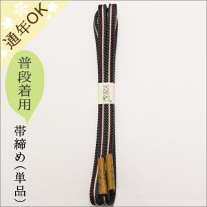 五嶋紐 帯締め カジュアル系 絹100% 紺色系|kimono-waku