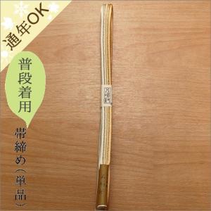 五嶋紐 帯締め カジュアル系 絹100% 17-10.白×橙色系|kimono-waku