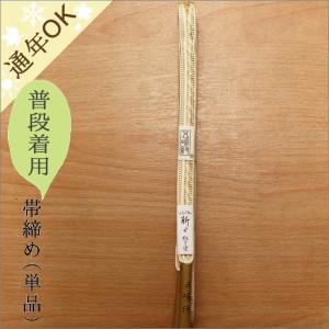 五嶋紐 帯締め カジュアル系 絹100% 17-12.アイボリー系|kimono-waku