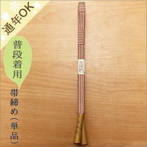 五嶋紐 帯締め カジュアル系 絹100% 17-17.赤茶色系|kimono-waku