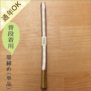 帯〆 五嶋紐 カジュアル系 絹100% 17-41.アイボリー色×水色系|kimono-waku
