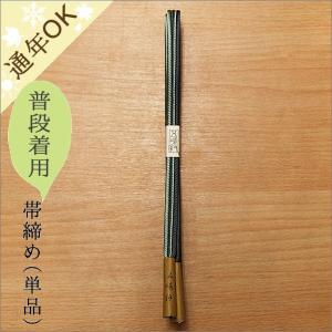 五嶋紐 帯締め カジュアル系 絹100% 17-48.青緑色×紺色系|kimono-waku