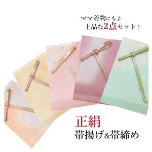 帯締め帯揚げセット 訪問着 帯揚げ 帯締め 結婚式 礼装用 正絹 新品|kimono-waku