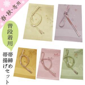 帯揚げ帯締めセット カジュアル 帯締め帯揚げセット 正絹 全9種類|kimono-waku