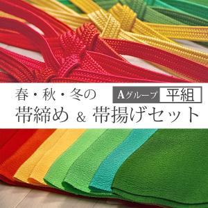 帯揚げ帯締めセット カジュアル 春・秋・冬 (無地/平組の帯締め) A グループ  絹100%|kimono-waku