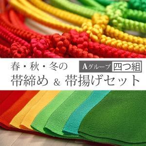 帯締め帯揚げセット 正絹 春・秋・冬 (無地/四つ組の帯締め) A グループ  絹100%|kimono-waku