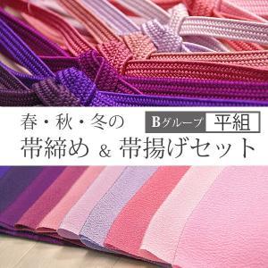 帯揚げ帯締めセット カジュアル (無地/平組の帯〆) B グループ  絹100% ちりめん地|kimono-waku