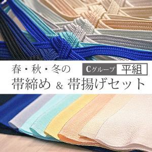 帯揚げ帯締めセット カジュアル 春・秋・冬 (無地/平組の帯締め) C グループ  絹100%|kimono-waku