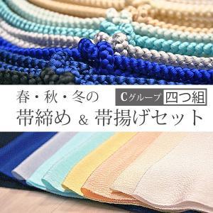 帯締め帯揚げセット 正絹 春・秋・冬(無地/四つ組の帯締め) C グループ  絹100%|kimono-waku