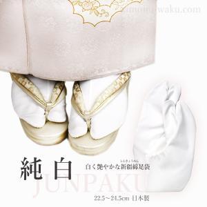 白足袋 純白 文楽 キャラコ 綿100% 4枚こはぜ 22.5cm〜24.5cm 日本製|kimono-waku