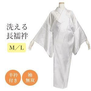 洗える長襦袢(袖無双・春/秋/冬用)  M/Lサイズ  袷や単衣の下に。白半衿付き kimono-waku