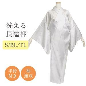 長襦袢 洗える 仕立て上がり 袖無双・春/秋/冬用  S/LL(BL)/TLサイズ  白半衿付き kimono-waku
