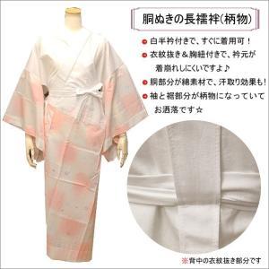 洗える長襦袢 日本製(胴抜きタイプ 衣紋抜き・胸紐付き) 全5色 M/Lサイズ|kimono-waku
