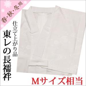 東レ プレタ長襦袢 Mサイズ 白地 レディース 胴抜き 衣紋抜き 胸紐付き|kimono-waku