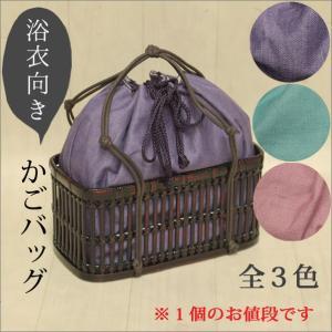 籠バッグ 巾着 全3色 本麻 浴衣 バッグ かご レディース 夏十色 kimono-waku