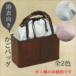 籠バッグ 巾着 全2色 綿 浴衣 バッグ かご レディース 夏十色 kimono-waku