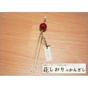 花しおり  かんざし(簪) 玉かんざし・紅色系  4814-1 kimono-waku
