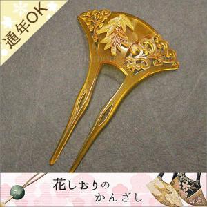 花しおり かんざし(簪) 留袖 訪問着 バチ型 本べっ甲の飾り(笹)付き 1870-1|kimono-waku