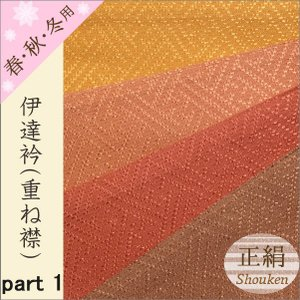 伊達衿 正絹 重ね襟 衿留めピン3本付き part1 全4色|kimono-waku