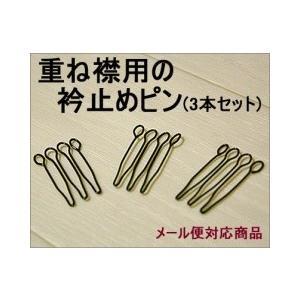 伊達衿用 衿止めピン3本セット 袴や振袖の重ね襟をつけるピンのみを販売|kimono-waku