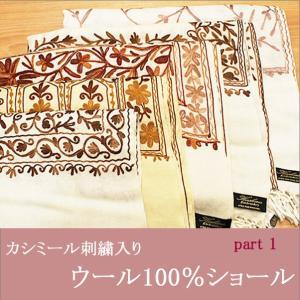 カシミール刺繍入り ウール100%・大判ショール  part1|kimono-waku