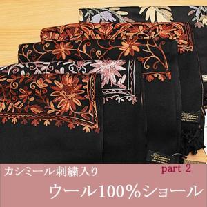 カシミール刺繍入り ウール100%・大判ショール  part2|kimono-waku