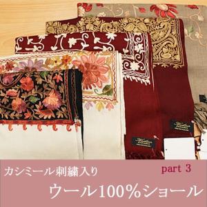 カシミール刺繍入り ウール100%・大判ショール  part3|kimono-waku