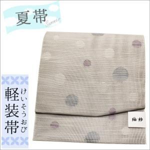 夏帯 軽装帯 夏 軽装帯 作り帯 お太鼓 軽装帯 太鼓 淡いグレー地に水玉柄 kimono-waku