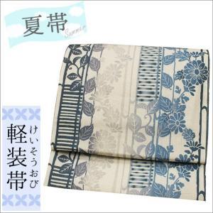 夏帯 軽装帯 夏 軽装帯 作り帯 お太鼓 軽装帯 太鼓 麻 ブルー系ベージュ地に藍型調の花柄 kimono-waku