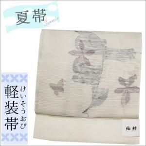 夏帯 軽装帯 夏 軽装帯 作り帯 お太鼓 軽装帯 太鼓 白地に花と蝶々柄 kimono-waku