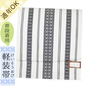 軽装帯 お太鼓 作り帯 つくり帯 軽装帯仕立て 献上柄 白×黒色 kimono-waku