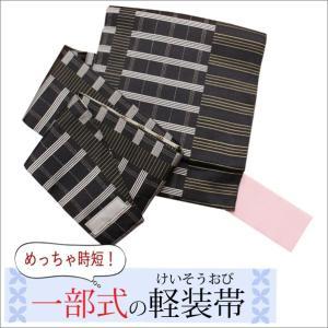 軽装帯 作り帯 ワンタッチ 付け帯 黒地に格子と縞柄 kimono-waku