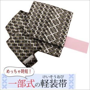 軽装帯 作り帯 ワンタッチ 付け帯  黒地に変わり市松柄 kimono-waku