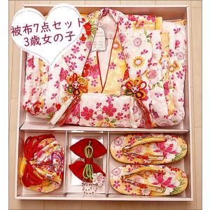 3歳 桃の節句  ひな祭り 着物 被布セット 被布7点セット 黄色地に蝶々と華柄 七五三|kimono-waku