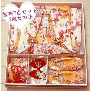 3歳 雛祭り 桃の節句 着物 被布セット 被布7点セット 黄色系地に雪輪と華柄 七五三|kimono-waku