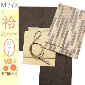 洗える着物セット 長羽織セット Mサイズ レディース 袷 こげ茶地に花柄の着物と薄黄地に麻の葉と変わり七宝柄の帯とベージュ系地に変わり縞柄の長羽織 kimono-waku