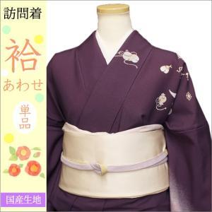 訪問着 洗える着物 着物単品 舞台 袷  M/Lサイズ 紫色地に宝づくし柄  単品販売|kimono-waku