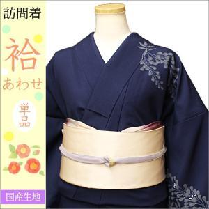 訪問着 洗える着物 着物単品 卒業式 袷  M/Lサイズ 紺色地に花柄  単品販売|kimono-waku