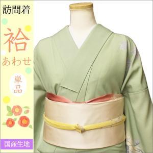 洗える着物 訪問着 卒園式 袷 母親  M/Lサイズ 黄緑とクリーム地に花柄  単品販売|kimono-waku