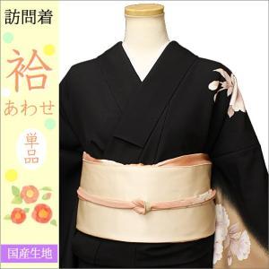 訪問着 洗える着物 袷 きもの単品 舞台 着物  M/Lサイズ 黒色とベージュ地に桜柄  単品販売|kimono-waku