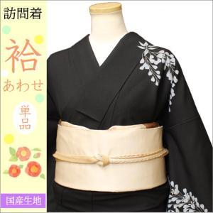 訪問着 卒業式 洗える着物 着物単品 卒園式 袷  M/Lサイズ 黒色地に花柄  単品販売|kimono-waku